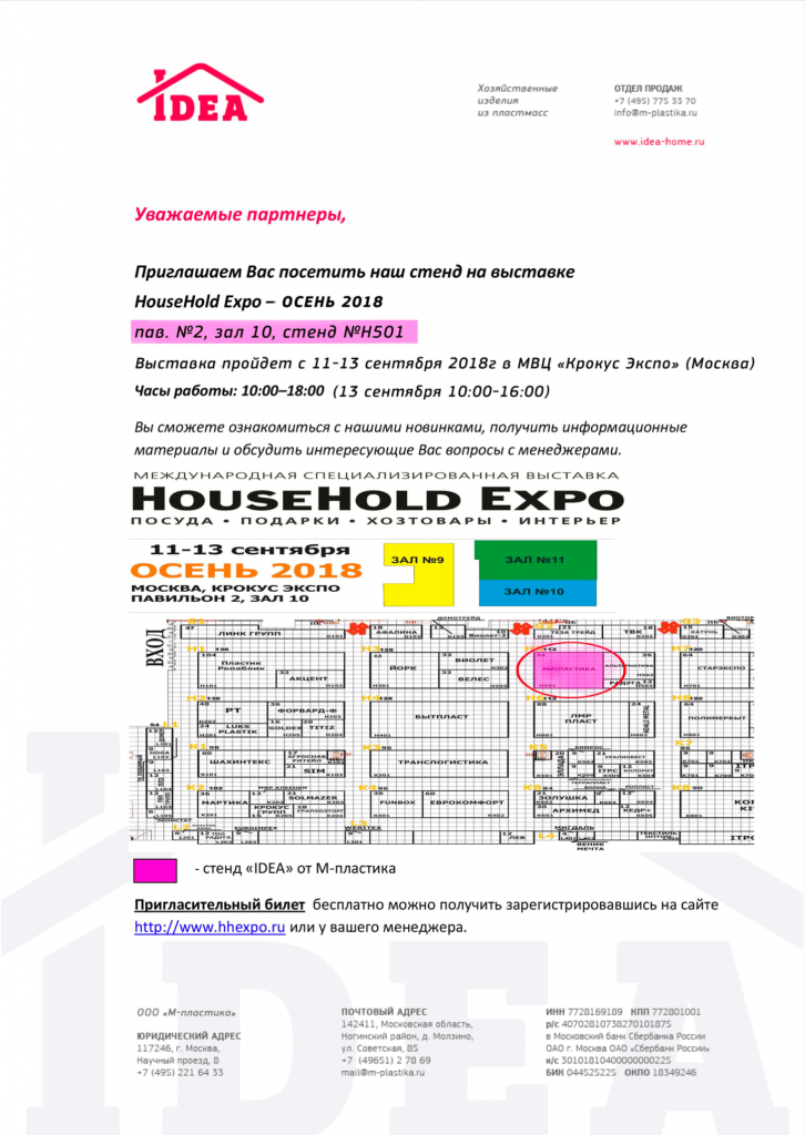 HouseHoldExpo_2018_1.png